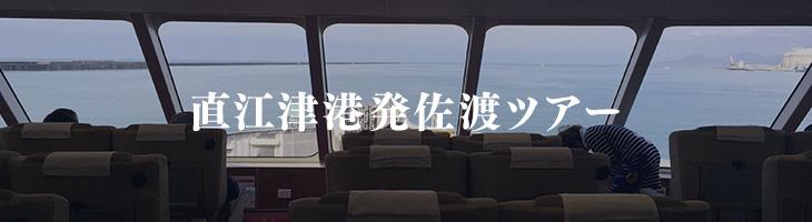 直江津港発佐渡ツアー