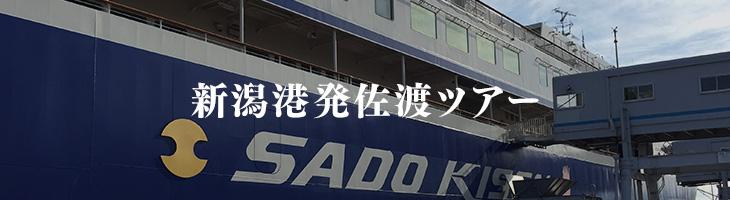 新潟港発佐渡ツアー