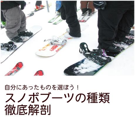 3.自分にあったものを選ぼう!スノボブーツの種類徹底解剖