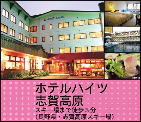 ホテルハイツ志賀高原(志賀高原)