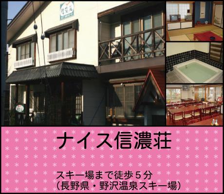 信濃荘(野沢温泉)