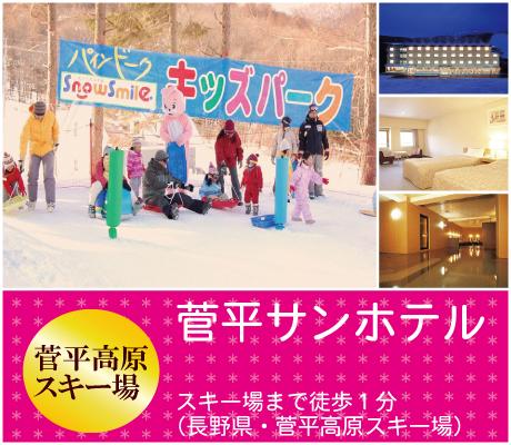 菅平サンホテル(菅平高原)