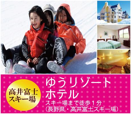 ゆうリゾートホテル(X-JAM高井富士)