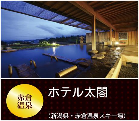 ホテル太閤(赤倉温泉)