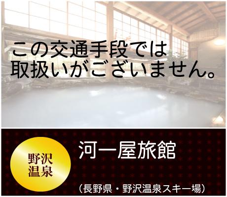 河一屋旅館(野沢温泉)