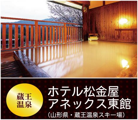 ホテル松金屋アネックス・東館(蔵王温泉)