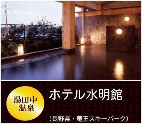ホテル水明館(湯田中温泉)