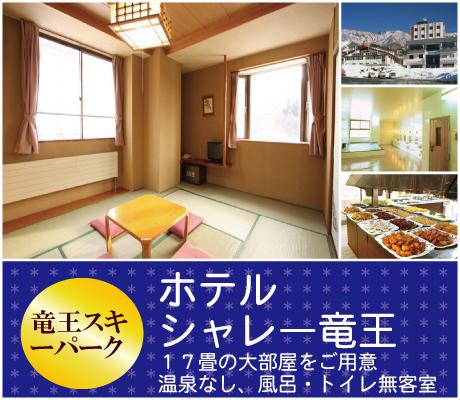 ホテルシャレ―竜王(北志賀竜王)
