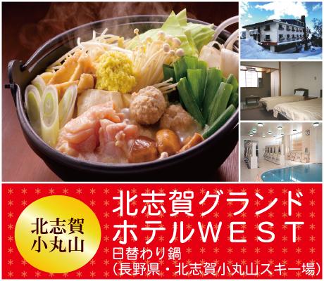 北志賀グランドホテル・WEST(北志賀小丸山)
