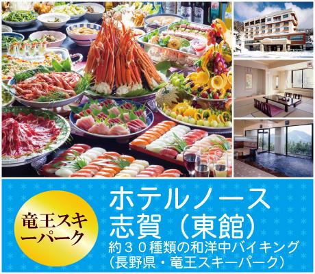 ホテルノース志賀(東館)(北志賀竜王)