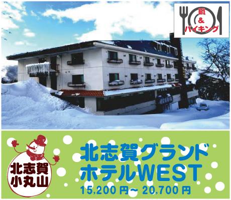 北志賀グランドホテル(北志賀小丸山)