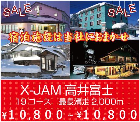 X-JAM高井富士