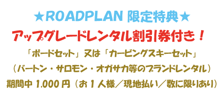 ROADPLAN限定特典 アップグレードレンタル割引券付き!