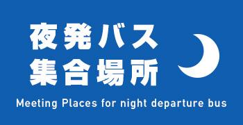 夜発バス集合場所