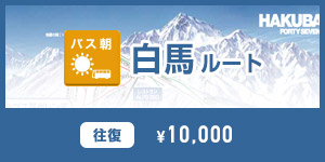 白馬さのさか・白馬五竜・八方ルート【往復】¥10,000