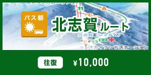 【朝発バス】北志賀ルート