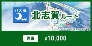 北志賀ルート【往復】¥10,000