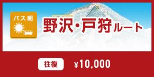 野沢・戸狩ルート【往復】¥10,000
