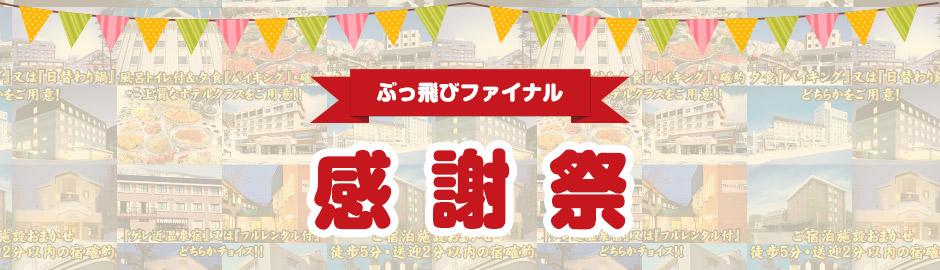 2月・3月出発限定!! 朝発バスで行く厳選宿指定プラン 朝トク★キャンペーン
