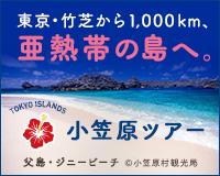 小笠原への船旅