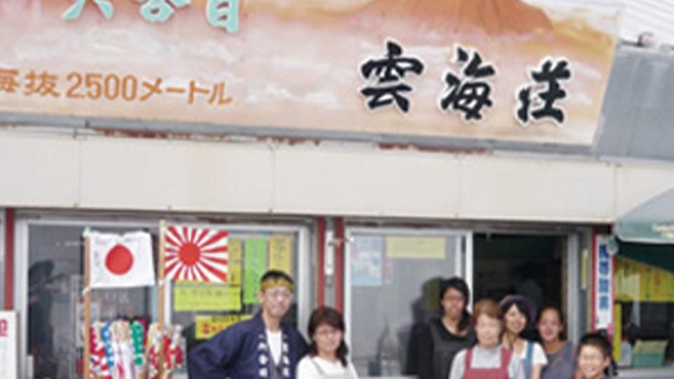 pic_hotel_unkai_01-min