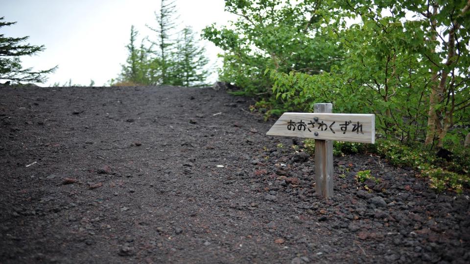 「初心者のための登山とキャンプ入門」HPより画像引用