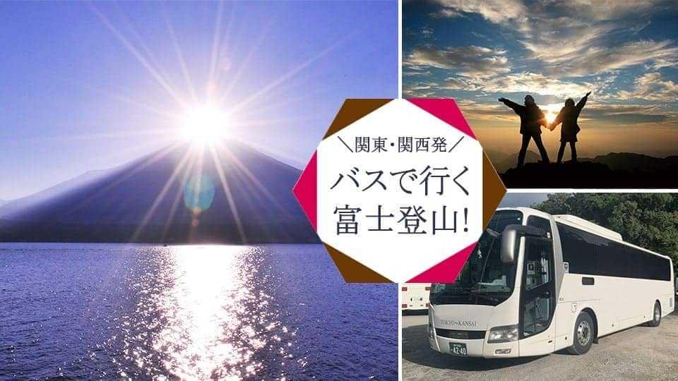バスで行く富士登山特集