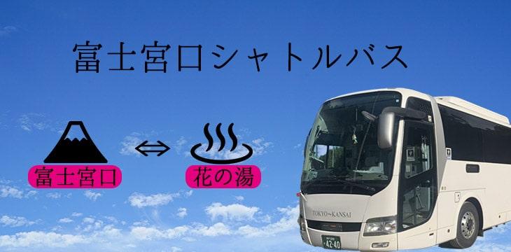 富士登山シャトルバス【富士宮口】