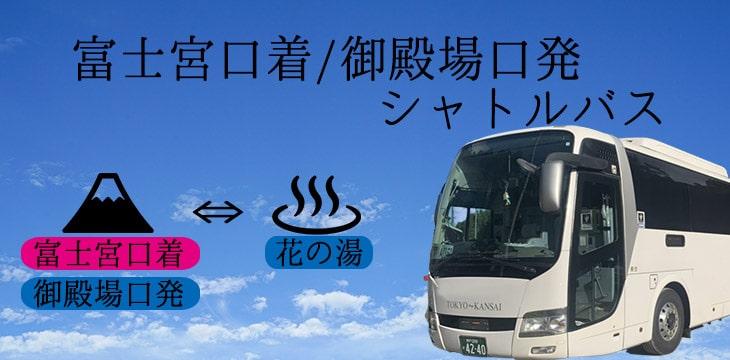 富士登山シャトルバス【富士宮口着/御殿場口発】