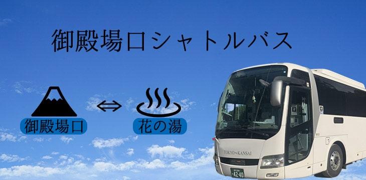 富士登山シャトルバス【御殿場口】
