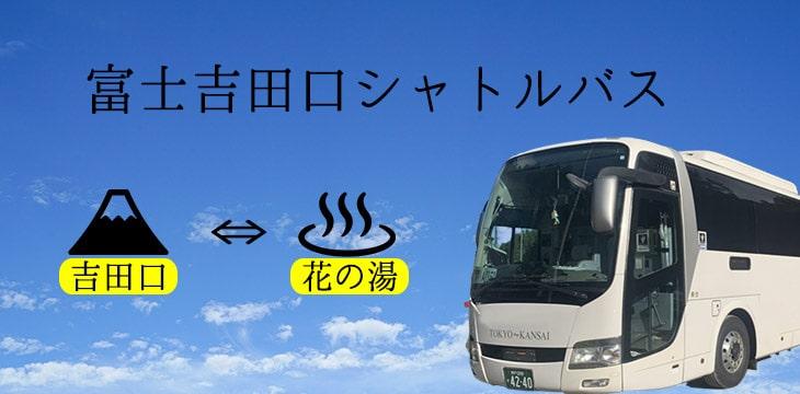 富士登山シャトルバス【富士吉田口】