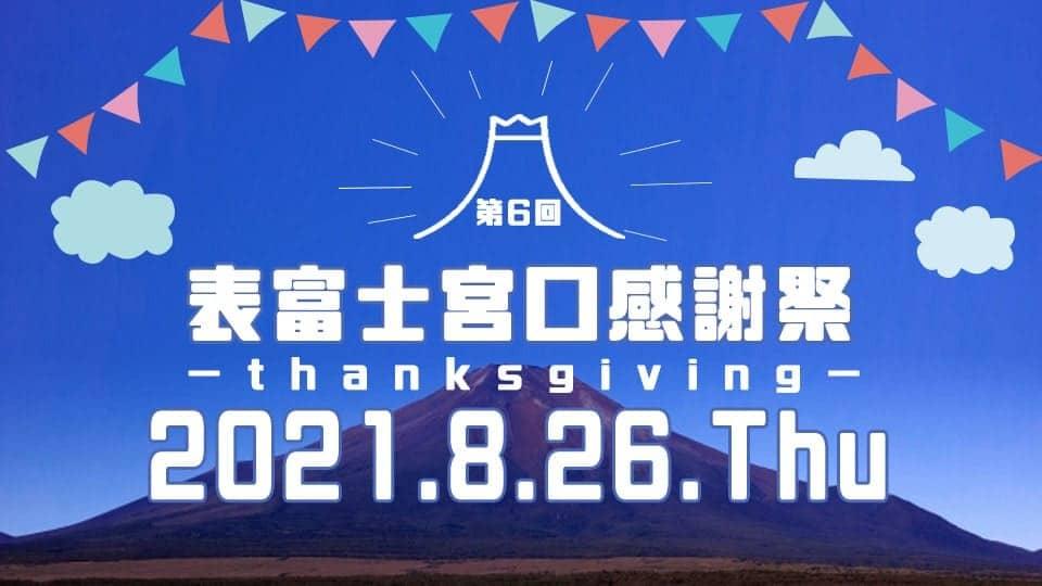 表富士宮口感謝祭ツアー