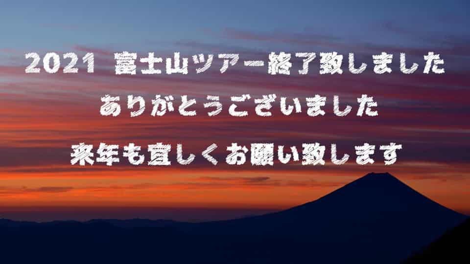 富士山終了2021