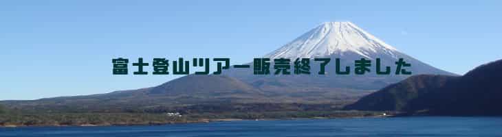 富士山販売終了