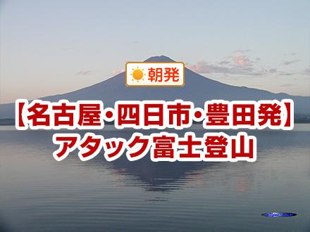 【中部発】吉田口(河口湖口)ルート/専任ガイド付/白雲荘指定
