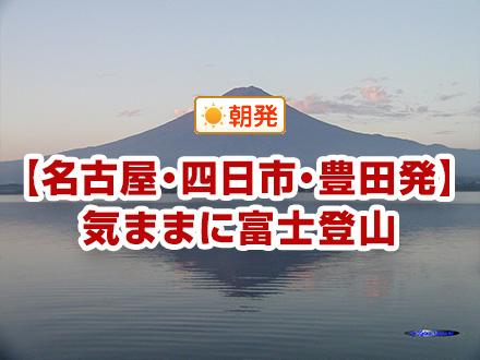 【中部発】吉田口(河口湖口)ルート/ガイドなし/七合目以上の選べる山小屋