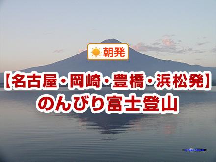 【中部発】吉田口(河口湖口)ルート/専任ガイドなし/トモエ館(個室)指定
