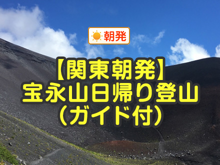 【関東発】宝永山日帰り登山 ガイド同行プラン