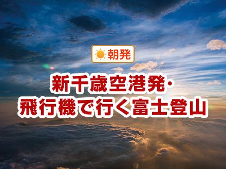 【北海道・東北発】新千歳空港発・飛行機で行く富士登山