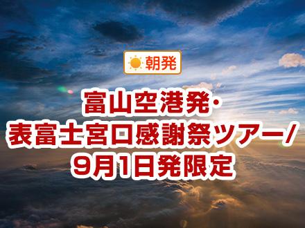 【北陸発】小松空港発・飛行機で行く富士登山