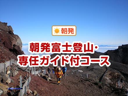 【北陸発】吉田口(河口湖口)ルート/専任ガイド付/鳥居荘指定