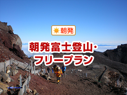 【北陸発】吉田口(河口湖口)ルート/専任ガイドなし/鳥居荘指定