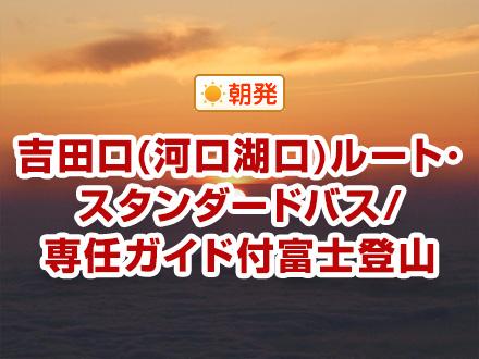 【関西発】吉田口(河口湖口)ルート/専任ガイド付/白雲荘指定