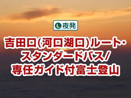 【関西夜発】吉田口(河口湖口)ルート/専任ガイド付/八合目以上の山小屋確約