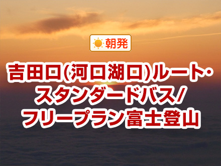 【関西発】吉田口(河口湖口)ルート/専任ガイドなし/白雲荘指定
