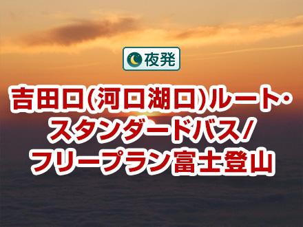 【関西発】吉田口(河口湖口)ルート/専任ガイドなし/上江戸屋指定
