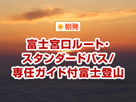 【関西発】富士宮口ルート/専任ガイド付/胸突山荘指定