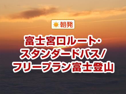【関西発】富士宮口ルート/専任ガイドなし/山口山荘指定