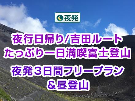 【関西発】夜発3日間日帰り☆吉田口(河口湖口)ルート/たっぷり一日満喫富士登山フリープラン&昼登山