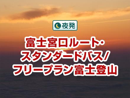 【関西発】富士宮口ルート/専任ガイドなし/胸突山荘指定